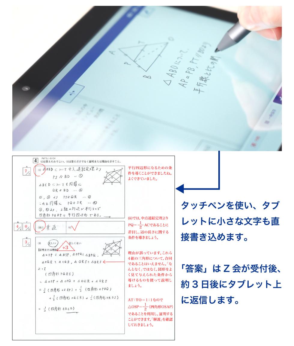 者 z マイ ページ 会 添削